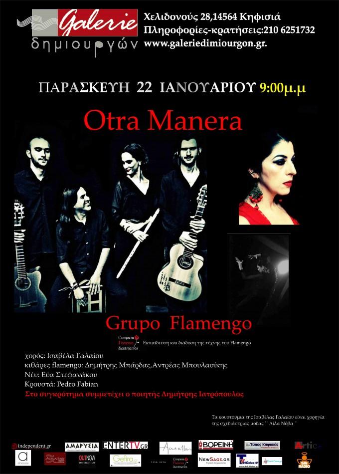 Otra Manera-Grupo Flamenco στη Galerie Δημιουργών!