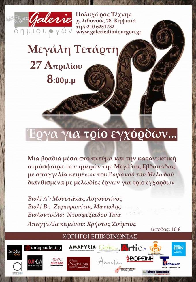 Συναυλία με έργα για Τρίο Εγχόρδων στην Galerie Δημιουργών