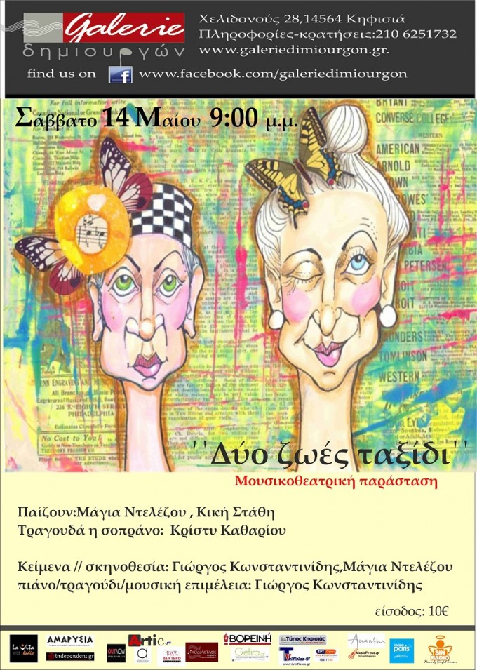 Το μουσικοθεατρικό έργο «Δύο Ζωές Ταξίδι» συνεχίζει το   ταξίδι… στη Galerie Δημιουργών!
