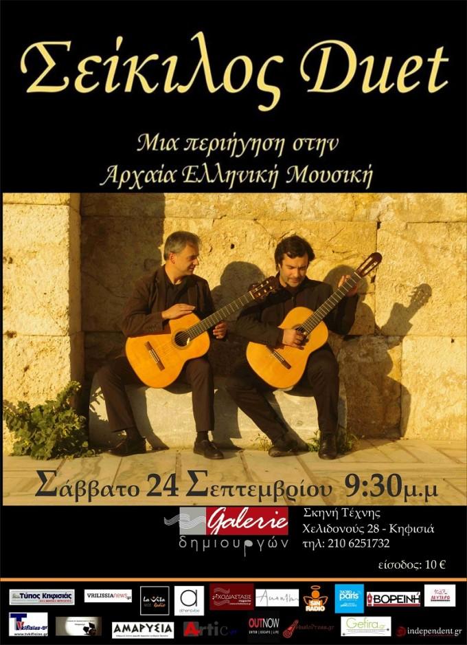 Σείκιλος Duet- Σάββατο 24 Σεπτεμβρίου Μια περιήγηση στην Αρχαία Ελληνική Μουσική!