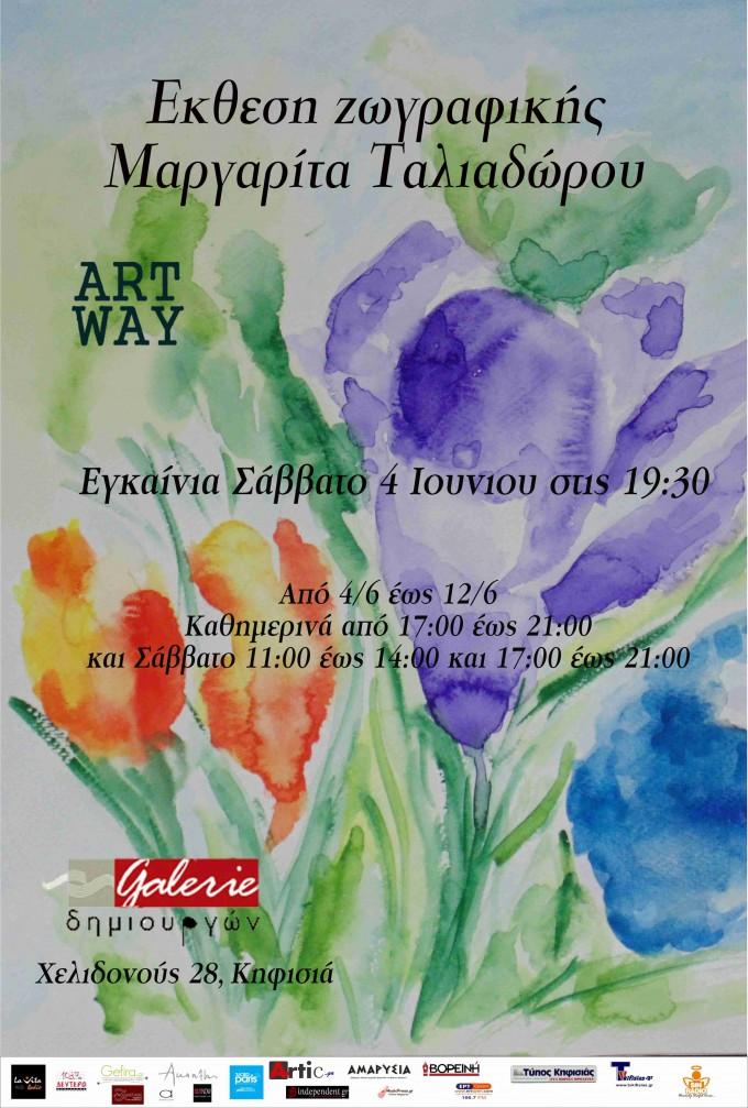 Έκθεση ζωγραφικής Μαργαρίτας Ταλιαδώρου από το Σάββατο 4 Ιουνίου