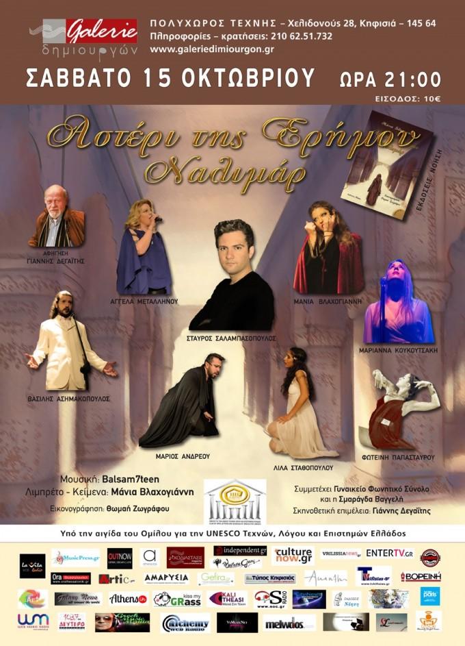 Η ξεχωριστή μουσικοθεατρική παράσταση «Αστέρι της Ερήμου – Ναλιμάρ», επιστρέφει στον Πολυχώρο Τέχνης Galerie Δημιουργών!