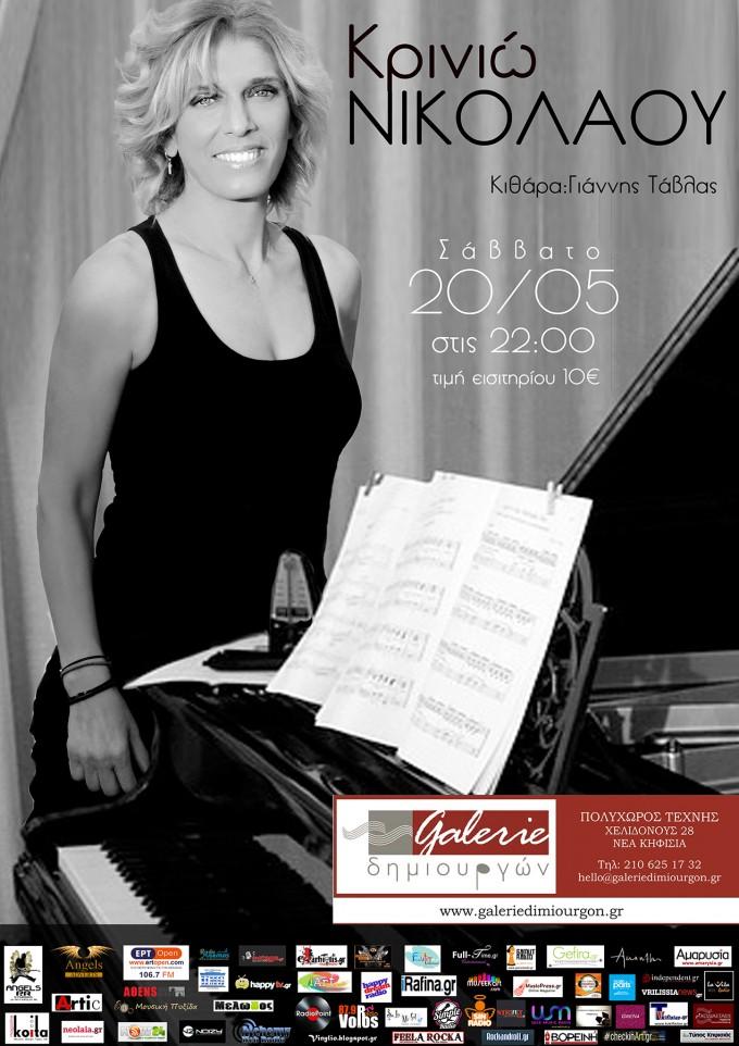 H Kρινιώ Νικολάου στη Galerie Δημιουργών live...- Σάββατο 20 Μαΐου