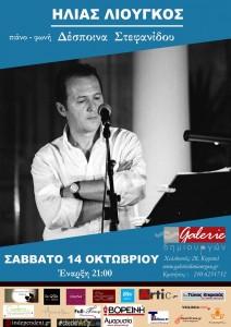 Ο Ηλίας Λιούγκος  το Σάββατο 14  Οκτωβρίου στη  Galerie Δημιουργών!