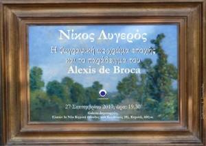 """""""Η ζωγραφική ως χρώμα εποχής και το παράδειγμα του Alexis de Broca"""""""