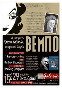 Αφιέρωμα στα τραγούδια της πρώτης ελληνίδας ντίβας Σοφίας Βέμπο!