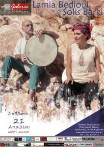 Fin'Amor  - Lamia Bedioui