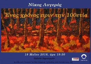 """""""Ένας χρόνος πριν την 100ετία"""".Διάλεξη του Νίκου Λυγερού!"""