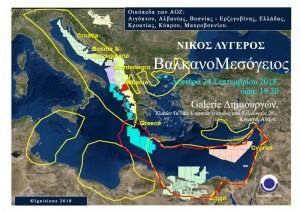 """Διάλεξη του Νίκου Λυγερού με θέμα: """"ΒαλκανοΜεσόγειος"""""""