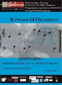 """""""Μαθηματικά και Μουσική, τα δύο 'Μ': οι γλώσσες του Σύμπαντος"""""""