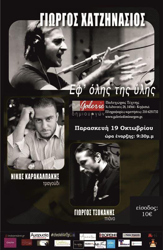 ΓΙΩΡΓΟΣ ΧΑΤΖΗΝΑΣΙΟΣ - «Εφ' όλης της ύλης»  Μουσικό αφιέρωμα στον κορυφαίο μουσικοσυνθέτη και πιανίστα