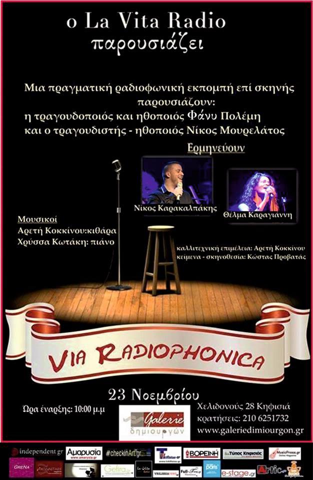 O Lavita Radio παρουσιάζει τη