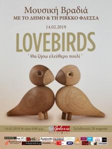 LOVEBIRDS '' θα ζήσω ελεύθερο πουλί''