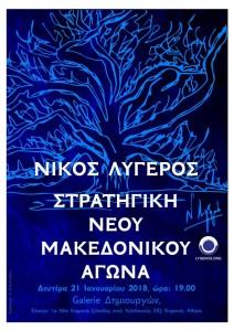 """""""Στρατηγική Νέου Μακεδονικού Αγώνα""""."""