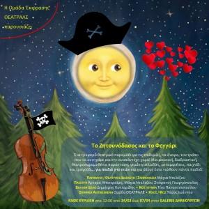 Το Ζητουνόδασος και το Φεγγάρι