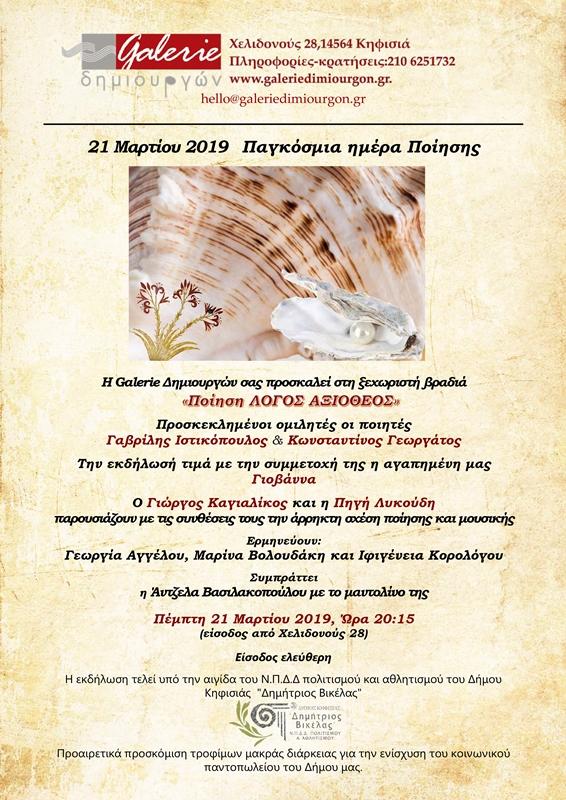 Πέμπτη 21 Μαρτίου 2019 παγκόσμια ημέρα ποίησης