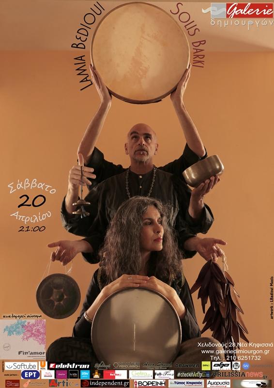 Lamia Bedioui & Σόλης Μπαρκή φωνή / κρουστά / didjeridoo Fin'amor