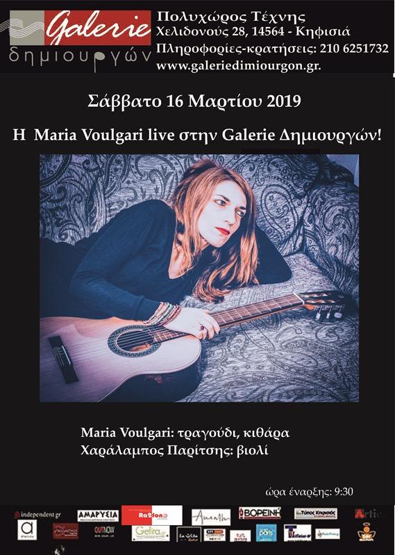 Η  Maria Voulgari live στην Galerie Δημιουργών!