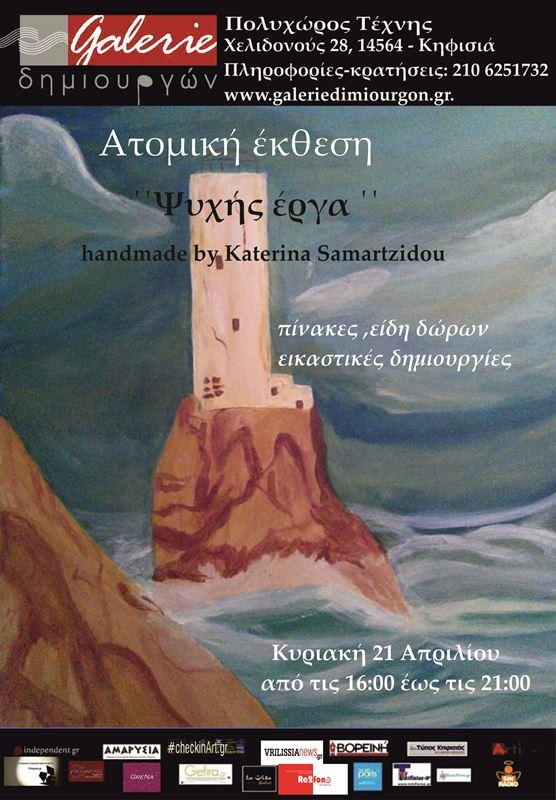 «Ψυχής έργα» - ατομική έκθεση ζωγραφικής- εικαστικές δημιουργίες της Κατερίνας Σαμαρτζίδου