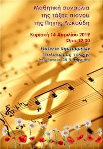 Μαθητική συναυλία Της Τάξης Πιάνου της Πηγής Λυκούδη