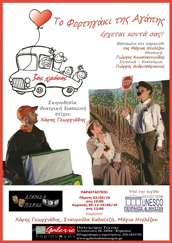 Το  Φορτηγάκι της Αγάπης! Για λίγες μόνο παραστάσεις  στα Βόρεια Προάστια, στην Galerie Δημιουργών.