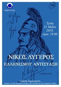 """Διάλεξη του Ν. Λυγερού με θέμα: """"Ελληνισμού Αντίσταση""""."""