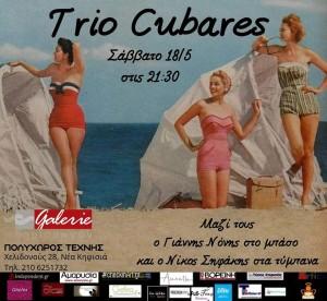 Το trio cubares στην Galerie Δημιουργών!