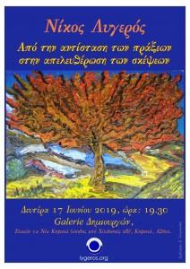 """""""Από την αντίσταση των πράξεων στην απελευθέρωση των σκέψεων""""."""