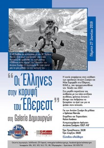 Οι Έλληνες στην κορυφή του Έβερεστ» στη Galerie Δημιουργών