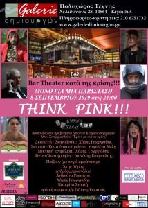 «Think Pink» κωμωδία