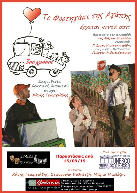 Τρίτος Χρόνος Επιτυχίας για το Φορτηγάκι της Αγάπης! Για λίγες μόνο παραστάσεις  στα Βόρεια Προάστια, στην Galerie Δημιουργών.