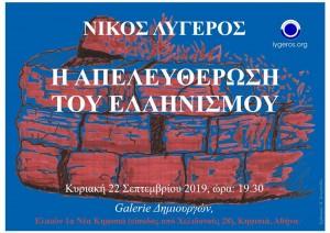 """""""Η Απελευθέρωση του Ελληνισμού ¨ διάλεξη του Νίκου Λυγερού"""