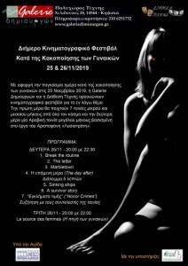 Διήμερο Κινηματογραφικό Φεστιβάλ Κατά της Κακοποίησης των Γυναικών 25 & 26/11/2019