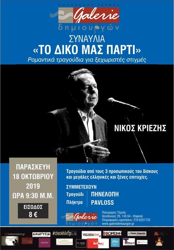Νίκος Κριεζής συναυλία: « το δικό μας πάρτυ»