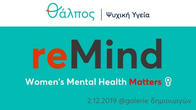 ReMind Women's Mental Health Matters