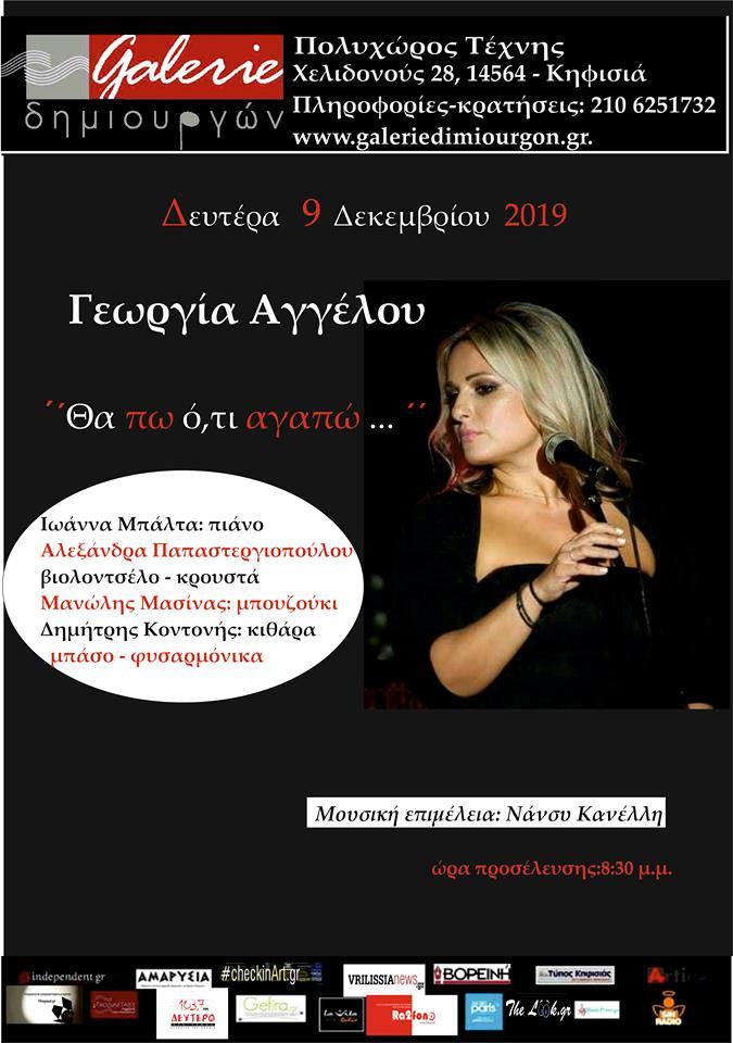 ΓΕΩΡΓΙΑ ΑΓΓΕΛΟΥ  -