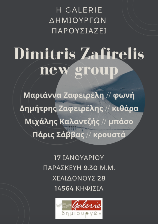 Dimitris Zafirelis new group