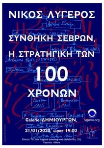 """Συνθήκη Σεβρών, η Στρατηγική των 100 χρόνων""""."""