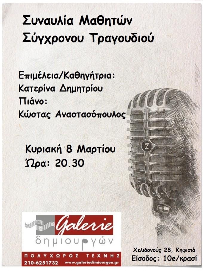 Συναυλία μαθητών σύγχρονου τραγουδιού
