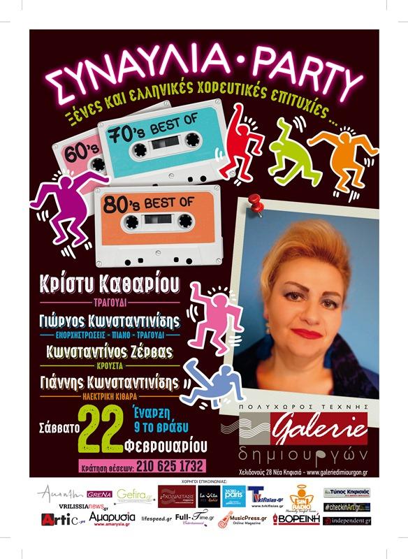 Συναυλία - Party!