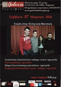Ταξίδι Στην Ελληνική Μουσική