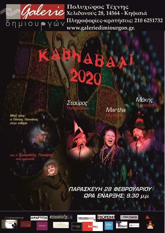 Καρναβάλι 2020!