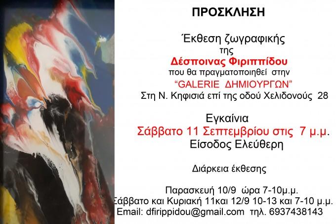 Ατομική έκθεση ζωγραφικής της Δέσποινας Φιριππίδου