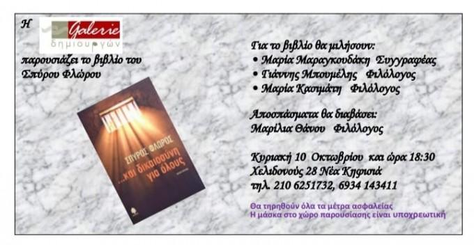 ''και δικαιοσύνη για όλους''  ΣΠΥΡΟΣ ΦΛΩΡΟΣ- ΠΑΡΟΥΣΙΑΣΗ ΒΙΒΛΙΟΥ